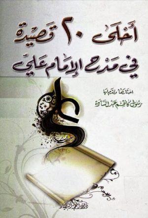 احلى 20 قصيدة في مدح الامام علي عليه السلام