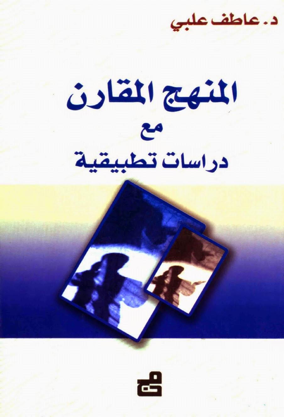 تحميل كتاب المنهج الوصفي pdf
