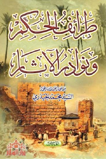 تحميل كتاب طرائف العرب ولطائف الادب pdf
