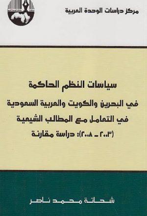 سياسات النظم الحاكمة في البحرين والكويت والعربية السعودية في التعامل مع المطالب الشيعية 2003 - 2008 دراسة مقارنة