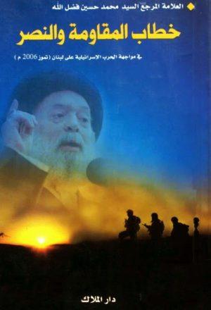 خطاب المقاومة والنصر في مواجهة الحرب الاسرائيلية على لبنان تموز 2006م