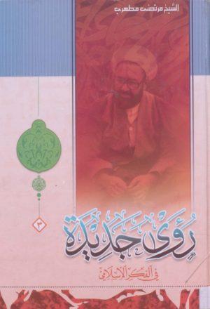 روئ جديدة في الفكر الاسلامي