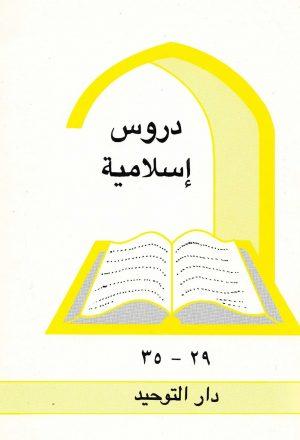 دروس اسلامية العدد 29 - 35