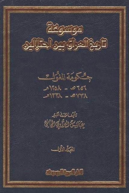 كتاب عشائر العراق عباس العزاوي