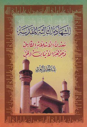 الشهادة الثالثة المقدسة معدن الاسلام الكامل وجوهر الايمان الحق