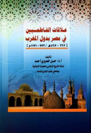 علاقات الفاطميين في مصر بدول المغرب 362 - 567هـ / 973 - 1171م