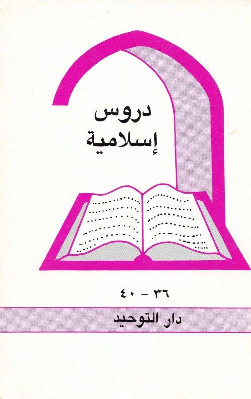 دروس اسلامية العدد 36 - 40