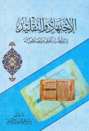 الاجتهاد والتقليد وسلطان الفقيه وصلاحياته