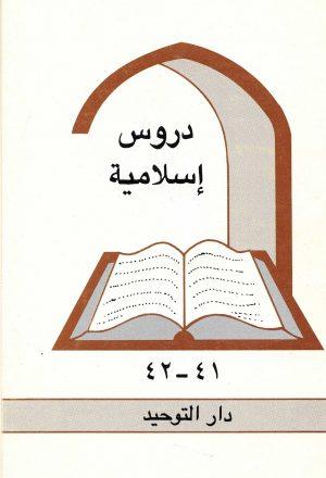 دروس اسلامية العدد 41 - 42