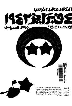 4 فبراير 1942 في تاريخ مصر السياسي