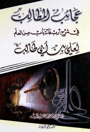 عجائب المطالب في شرح اربعمائة باب من العلم لعلي بن ابي طالب عليه السلام