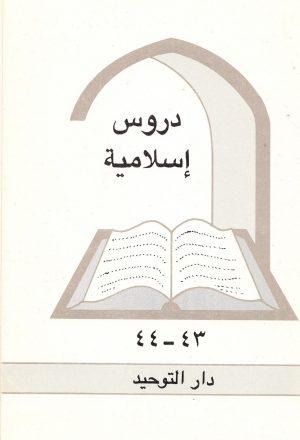 دروس اسلامية العدد 43 - 44