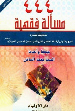 444 مسألة فقهية مطابقة لفتاوي السيد صادق الحسيني الشيرازي