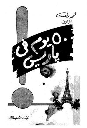 50 يوم في باريس