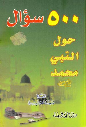 500 سؤال حول النبي محمد صلى الله عليه واله وسلم