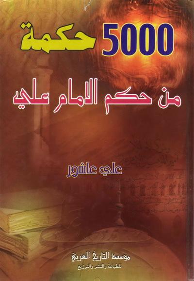 5000 حكمة من حكم الامام علي عليه السلام