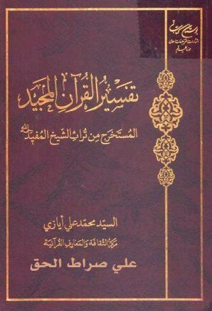 تفسير القران المجيد المستخرج من تراث الشيخ المفيد