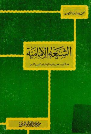 الشيعة الامامية نقد لما اورده خصوم الشيعة الامامية في كتبهم واثارهم