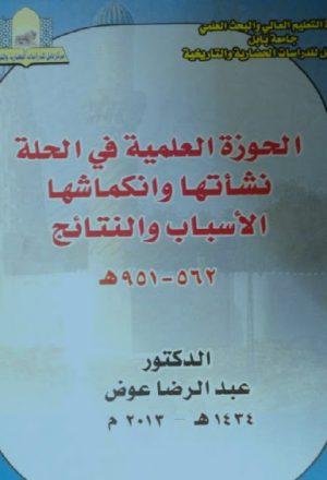 الحوزة العلمية في الحلة نشأتها وانكماشها الاسباب والنتائج 562هـ - 951هـ / 1167م - 1544م