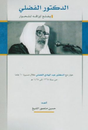 الدكتور الفضلي يفتح اوراقه للحوار حوار مع الدكتور عبد الهادي الفضلي خلال مسيرة 60 عاما