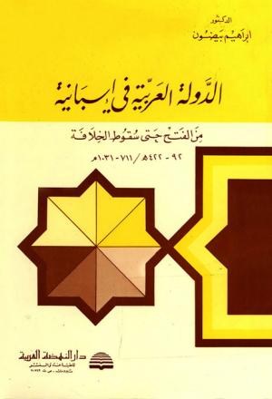 الدولة العربية في اسبانية من الفتح حتى سقوط الخلافة 711م - 1031م
