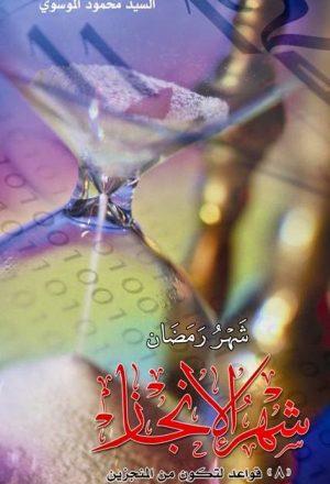 شهر رمضان شهر الانجاز 8 قواعد لتكون من المنجزين