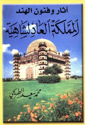 المملكة العادل شاهية في الهند 895هـ - 1097هـ / 1489م - 1686م