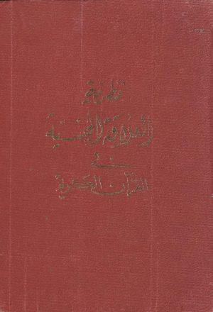 العلاقة الجنسية في القران الكريم دراسة لقضايا المرأة المعاصرة على ضوء القران الكريم