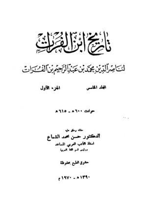 تاريخ ابن الفرات