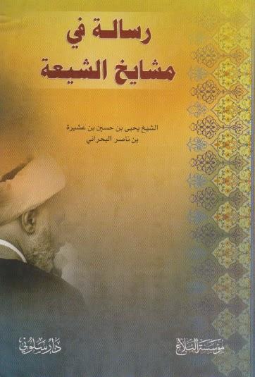 رسالة في مشايخ الشيعة تشتمل على اسماء بعض الرواة وعلماء الشيعة ومصنفاتهم الى سنة 965م