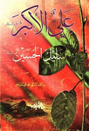 علي الاكبر عليه السلام سليل الحسين عليه السلام