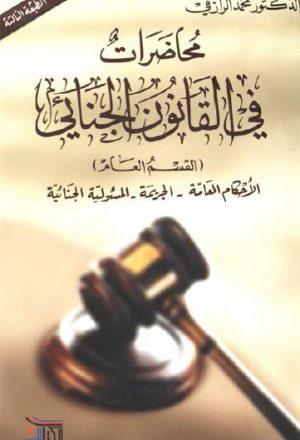 محاضرات في القانون الجنائي القسم العام الاحكام العامة الجريمة المسئولية الجنائية