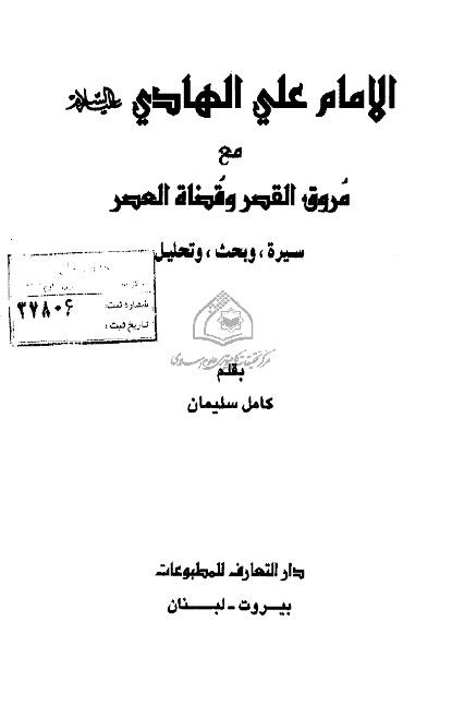 الامام علي الهادي عليه السلام مع مروق القصر وقضاء العصر سيرة وبحث وتحليل
