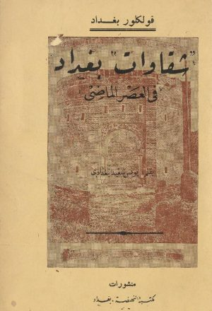 شقاوات بغداد في العصر الماضي