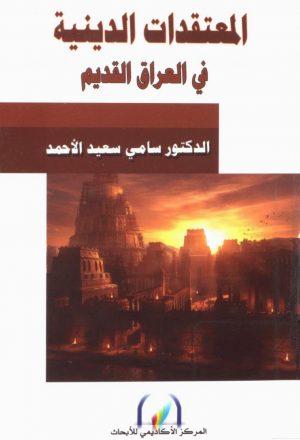 المعتقدات الدينية في العراق القديم