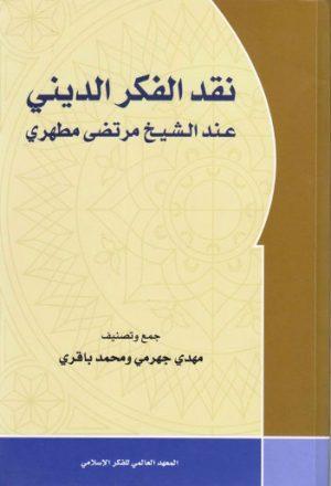 نقد الفكر الديني عند الشيخ مرتضى مطهري