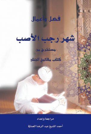 فضل واعمال شهر رجب الاصب مستخرج من كتاب مفاتيح الجنان