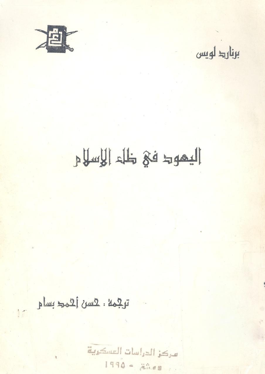 تحميل كتاب اليهود في ظل الاسلام ل برنارد لويس pdf
