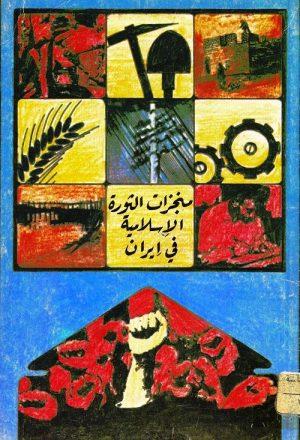منجزات الثورة الاسلامية في ايران