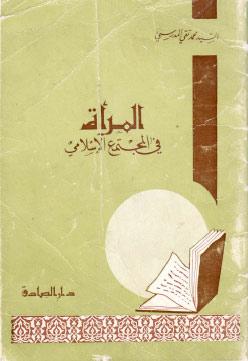 المرأة في المجتمع الاسلامي