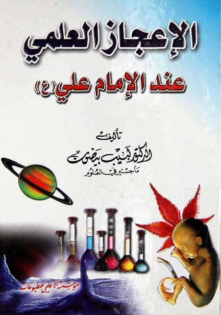 الاعجاز العلمي عند الامام علي عليه السلام