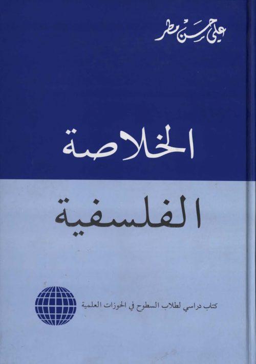 الخلاصة الفلسفية كتاب دراسي لطلاب السطوح في الحوزات العلمية