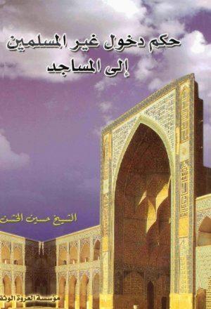 حكم دخول غير المسلمين الى المساجد