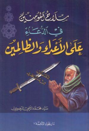 سلاح المؤمنين في الدعاء على الاعداء والظالمين