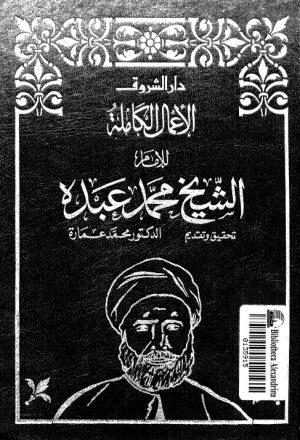 الاعمال الكاملة للامام الشيخ محمد عبده