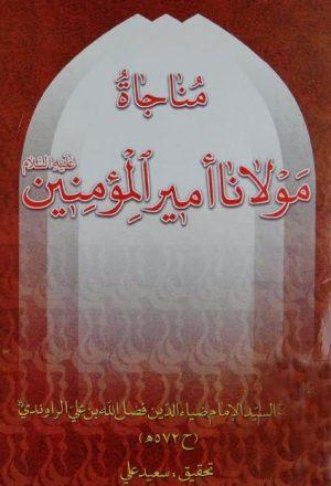 مناجاة مولانا امير المؤمنين عليه السلام