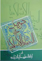 دروس فی العقائد الاسلامیة