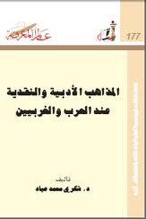 المذاهب الادبية والنقدية عند العرب والغربيين