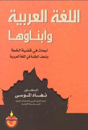 اللغة العربية وابناؤها ابحاث في قضية الخطأ وضعف الطلبة في اللغة العربية