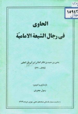 الحاوي في رجال الشيعة الامامية